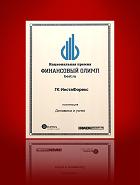 Лауреат национальной премии «Финансовый Олимп 2016/2017» в номинации «Динамика и успех»